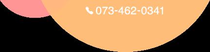 073-462-0341 ご予約・お問い合わせはこちら