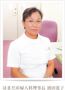 はまだ産婦人科理事長 濱田寛子